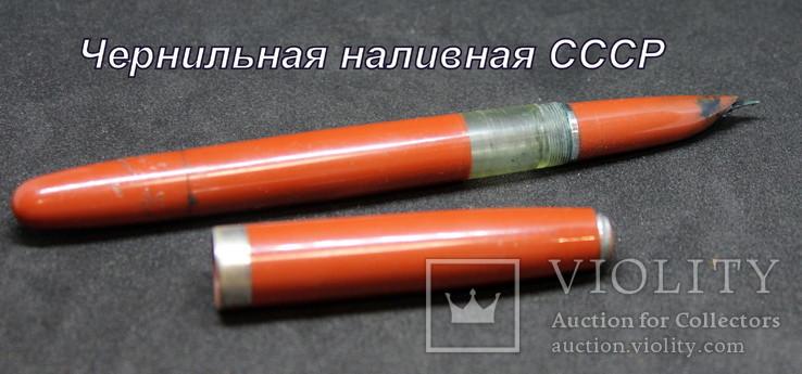 Ручка чернильная наливная из пластика.Времена СССР., фото №2