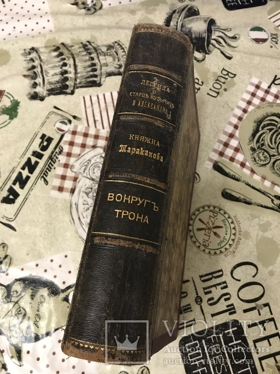 Царизм Три Книги в одной 1909г С иллюстрациями