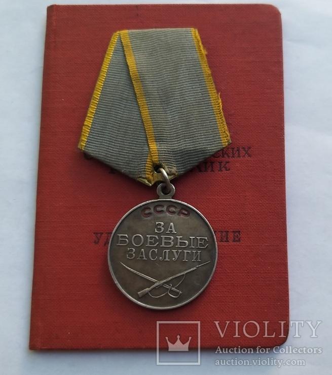 Медаль За боевые заслуги б/н на документе, фото №2