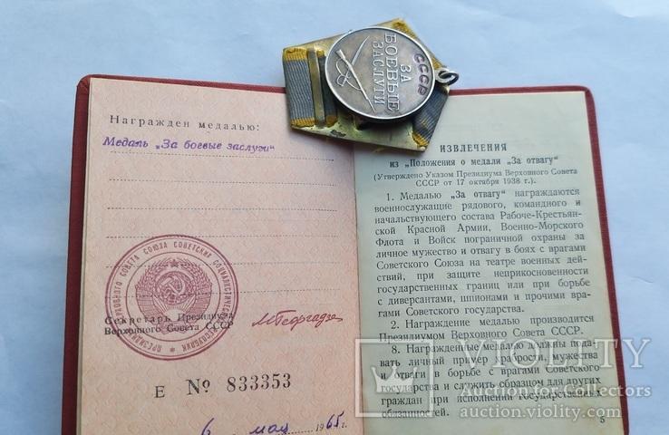 Медаль За боевые заслуги б/н на документе, фото №7