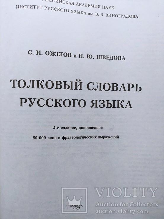 Большой  толковый словарь Русского языка ., фото №3