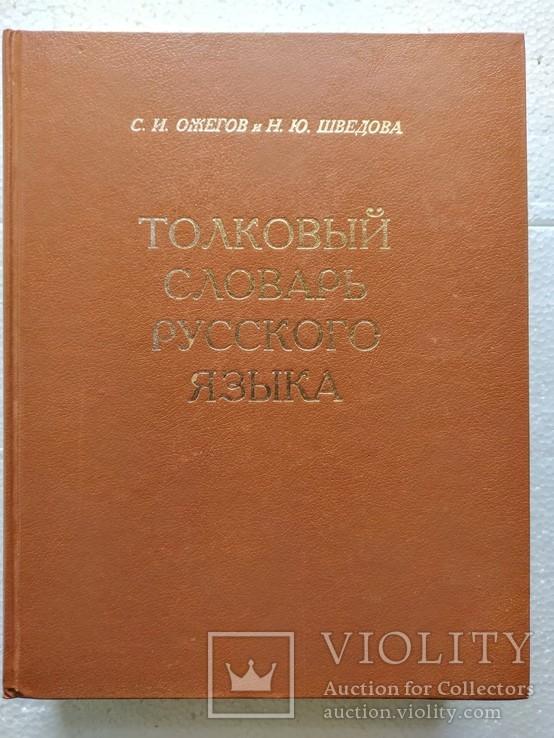 Большой  толковый словарь Русского языка ., фото №2