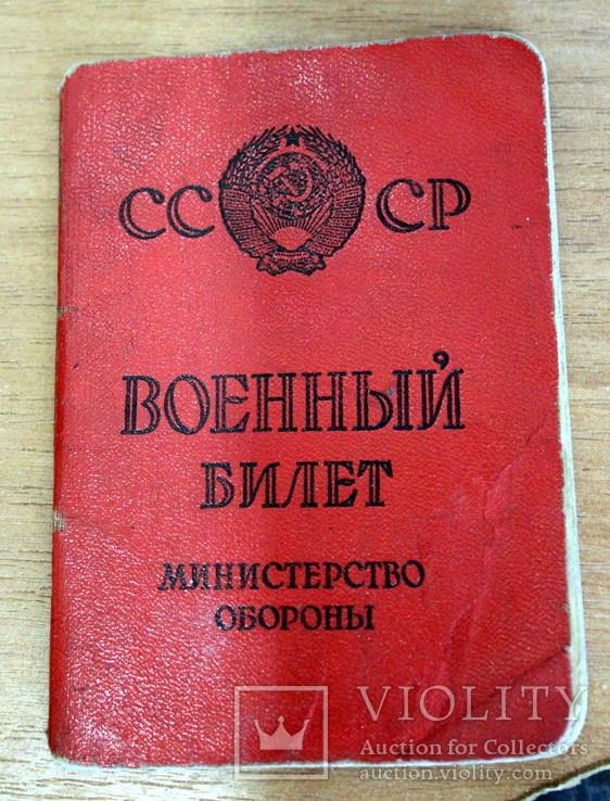 Военный билет+ орденская книжка+ фото=одним лотом., фото №4