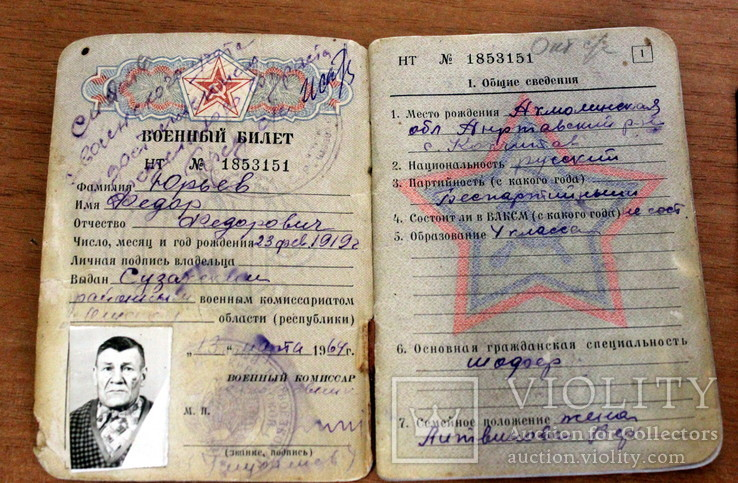 Военный билет+ орденская книжка+ фото=одним лотом., фото №7