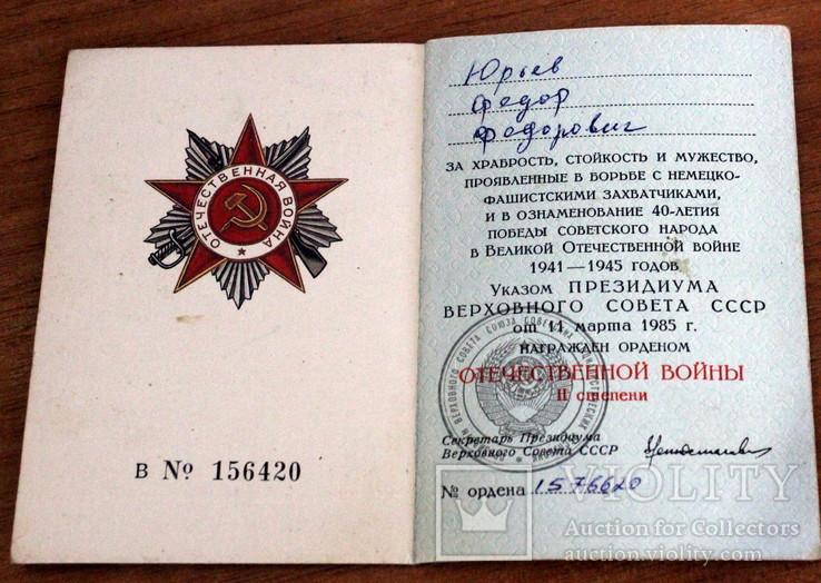 Военный билет+ орденская книжка+ фото=одним лотом., фото №8