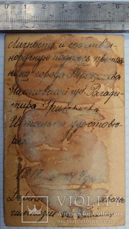 Фотография крестьянина с сургучной печатью Переясавской мужской гимназии, фото №3