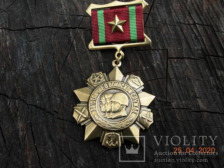 Медаль«За отличие в воинской службе» 1 ст.копия., фото №2