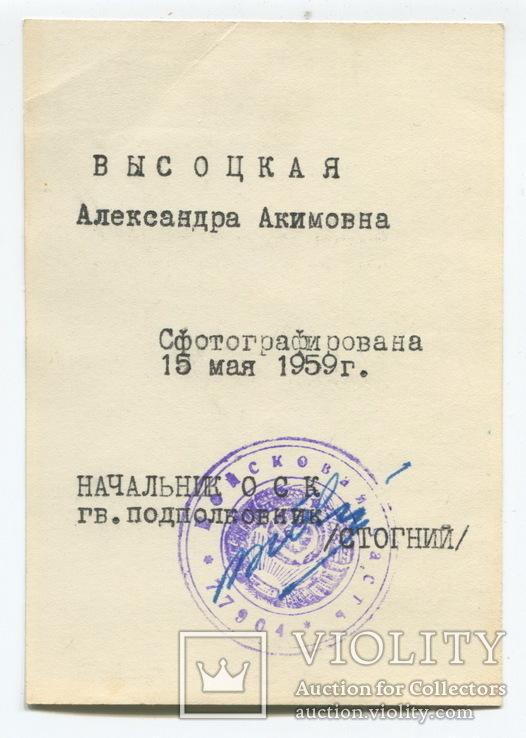 Высоцкая А. А., подполковник авиации, ветеран ВОВ с наградами., фото №5