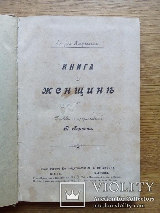 Книга о женщине 1895 С иллюстрациями, фото №3