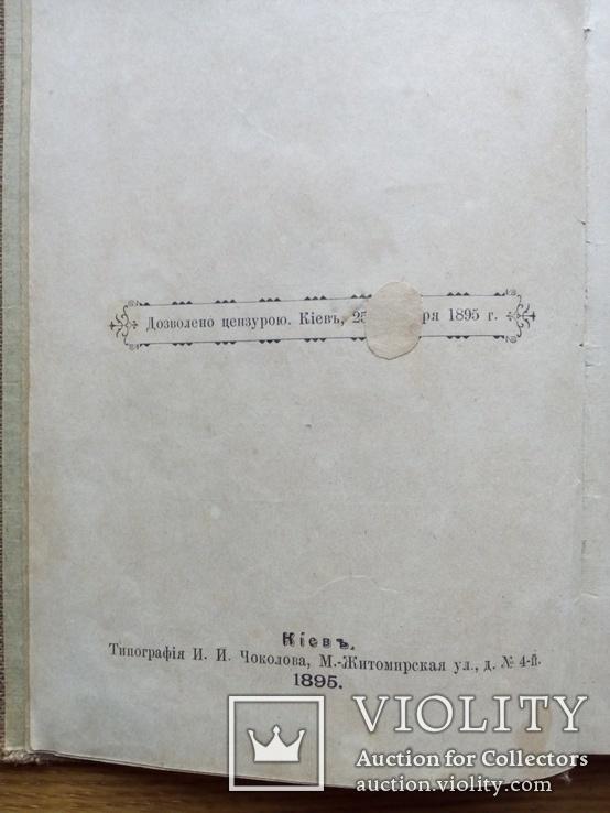 Книга о женщине 1895 С иллюстрациями, фото №4