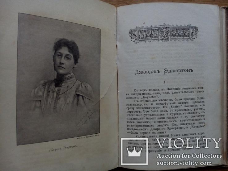 Книга о женщине 1895 С иллюстрациями, фото №8