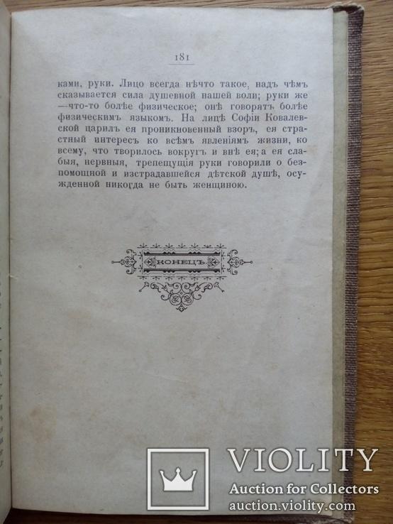 Книга о женщине 1895 С иллюстрациями, фото №11