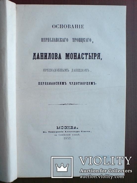 2 Старинные книги с описаниями монастырей 1853 и 1858 г., фото №2