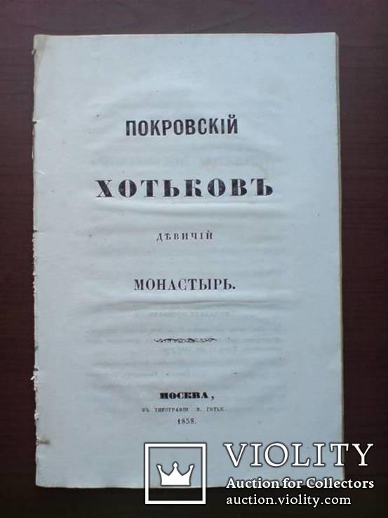 2 Старинные книги с описаниями монастырей 1853 и 1858 г., фото №3