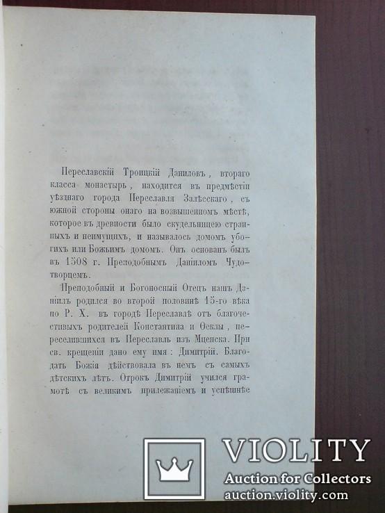 2 Старинные книги с описаниями монастырей 1853 и 1858 г., фото №5
