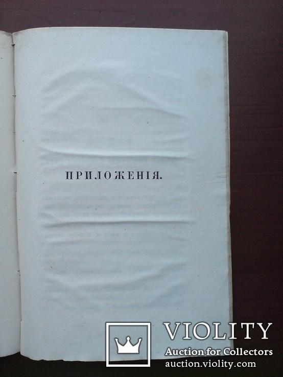 2 Старинные книги с описаниями монастырей 1853 и 1858 г., фото №7