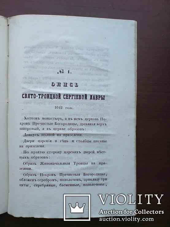 2 Старинные книги с описаниями монастырей 1853 и 1858 г., фото №8