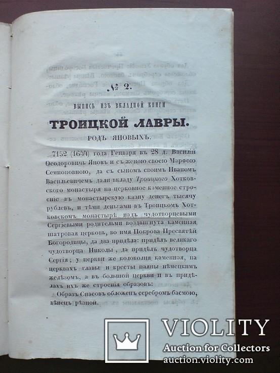 2 Старинные книги с описаниями монастырей 1853 и 1858 г., фото №9