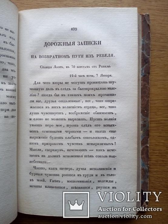 Старинная книга 1834 О путешествиях, фото №4