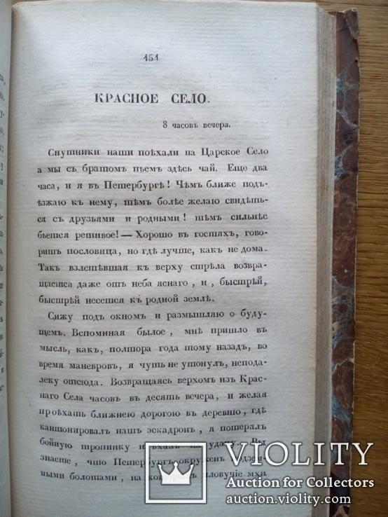 Старинная книга 1834 О путешествиях, фото №6