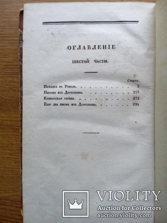Старинная книга 1834 О путешествиях, фото №10