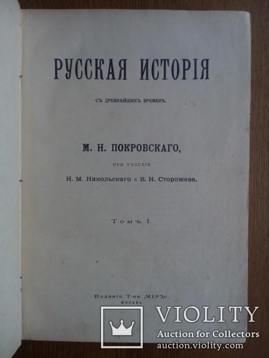Покровский Русская история 1912 г Том 1, фото №4