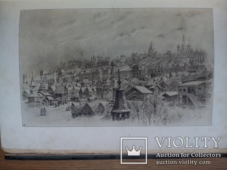 Покровский Русская история 1912 г Том 1, фото №5