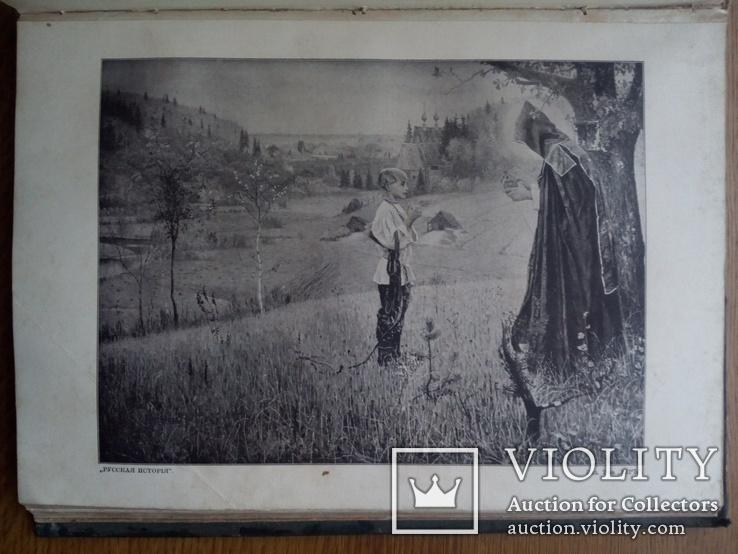 Покровский Русская история 1912 г Том 1, фото №7