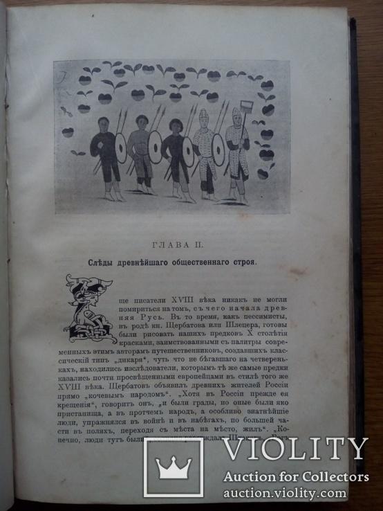 Покровский Русская история 1912 г Том 1, фото №10
