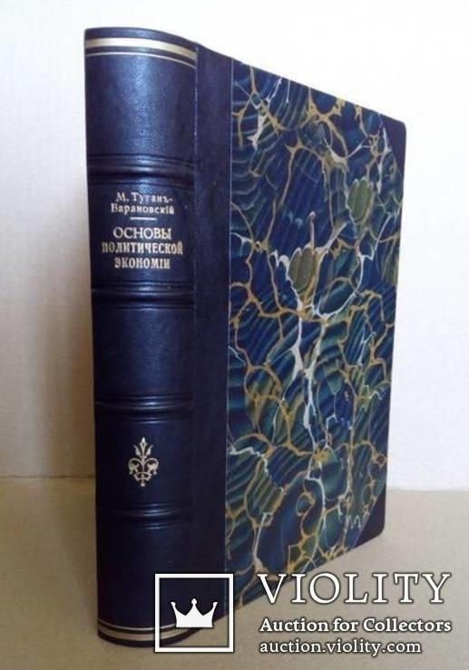 М.И. Туган-Барановский Основы политической экономии 1915 г., фото №2