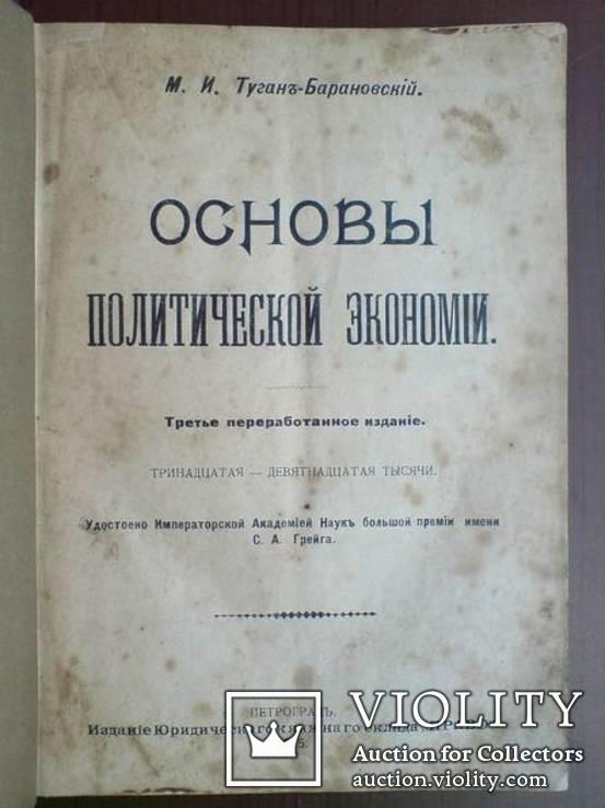 М.И. Туган-Барановский Основы политической экономии 1915 г., фото №3