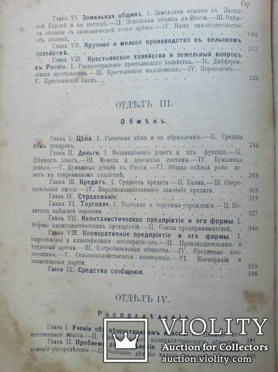 М.И. Туган-Барановский Основы политической экономии 1915 г., фото №5