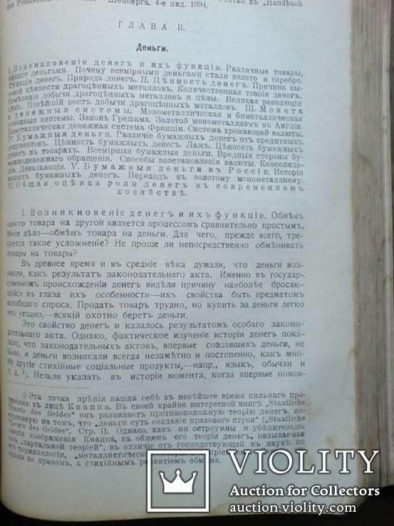М.И. Туган-Барановский Основы политической экономии 1915 г., фото №7