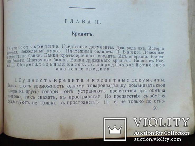 М.И. Туган-Барановский Основы политической экономии 1915 г., фото №8