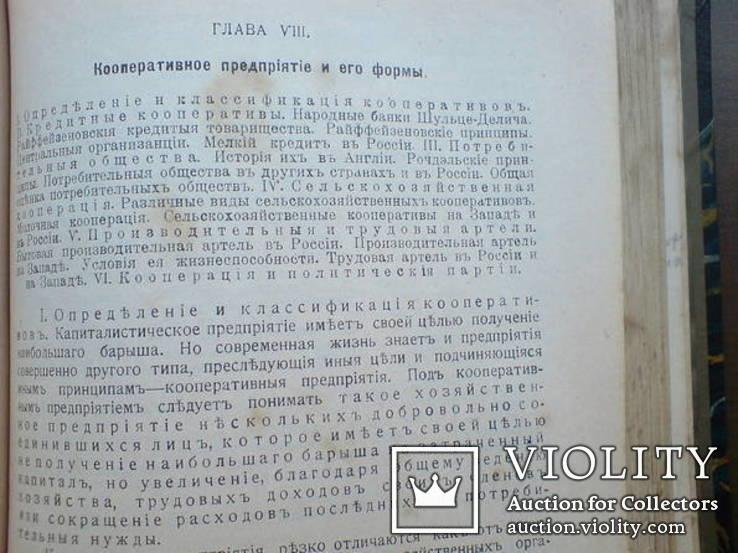 М.И. Туган-Барановский Основы политической экономии 1915 г., фото №11