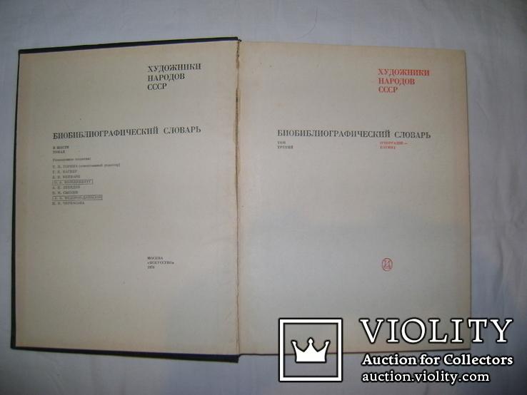 Книги Художники народов СССР биобиблиографический словарь., фото №5