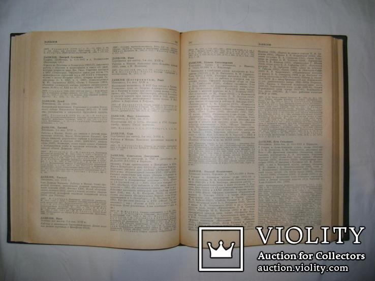 Книги Художники народов СССР биобиблиографический словарь., фото №6