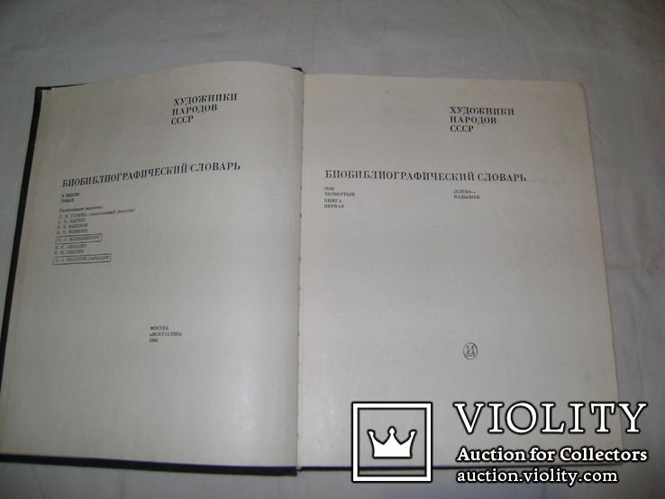 Книги Художники народов СССР биобиблиографический словарь., фото №8