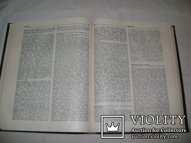 Книги Художники народов СССР биобиблиографический словарь., фото №9