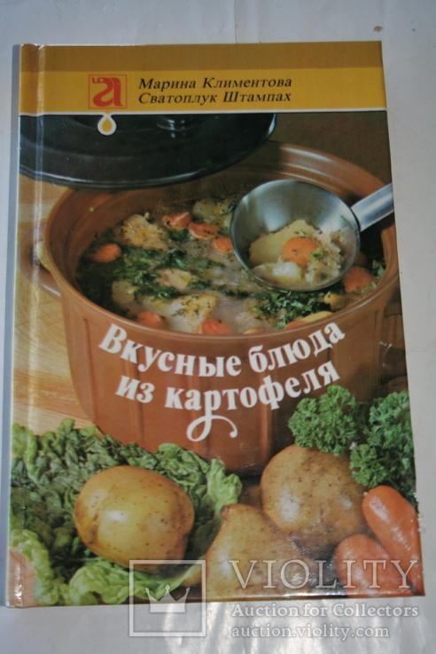 Вкусные блюда из картофеля. Прага, 1989, фото №2