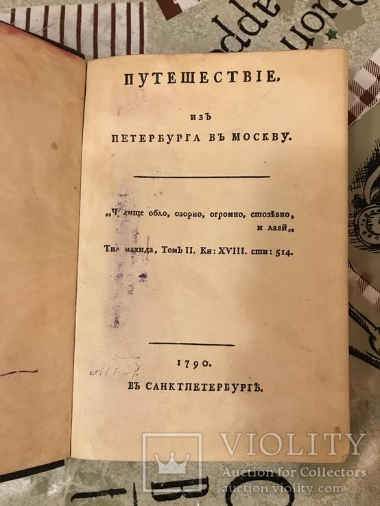Факсимильное издание Путешествия из Петербурга в Москву 1935