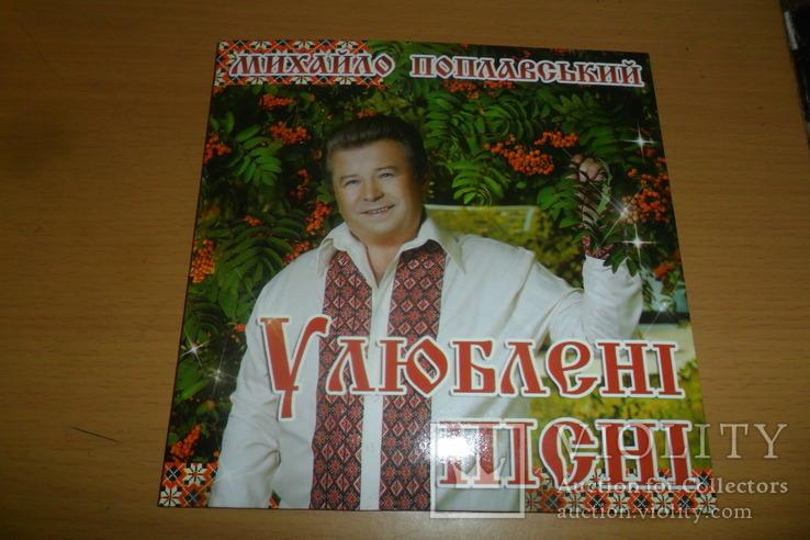 Диск CD сд Михайло Поплавський - Улюблені пісні, фото №2