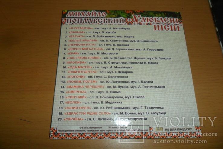 Диск CD сд Михайло Поплавський - Улюблені пісні, фото №3