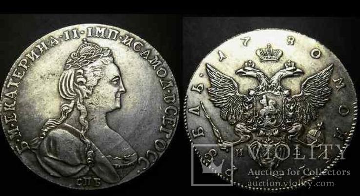 Рубль 1780 года спб Екатерина 2 копия