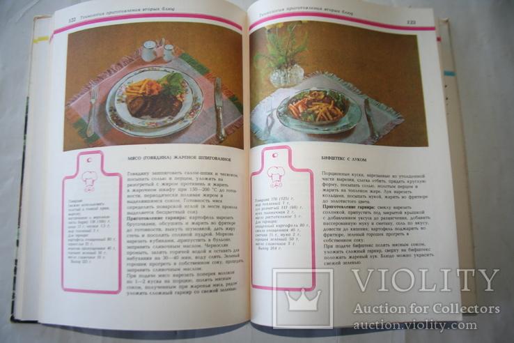 Технология приготовления первых, вторых и сладких блюд. 1987, фото №6