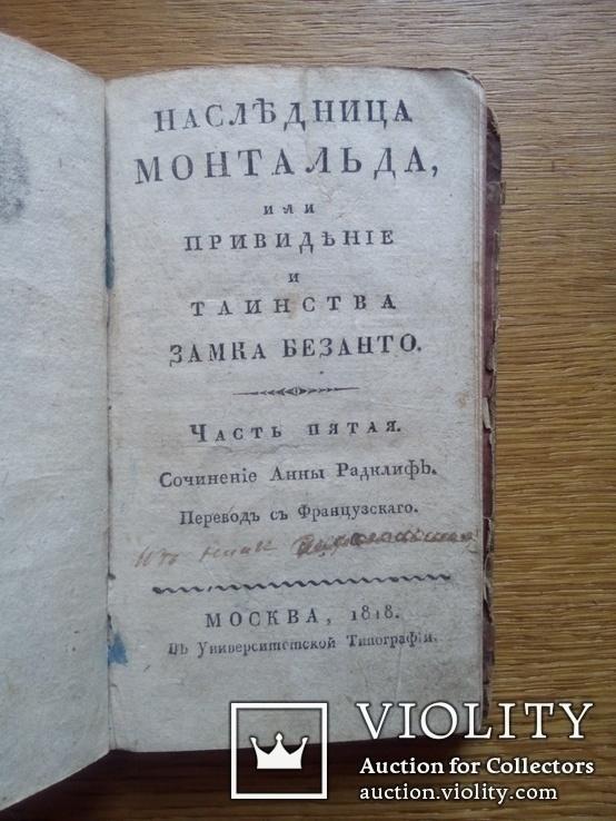 Привидения и таинства замка 1818 г., фото №4