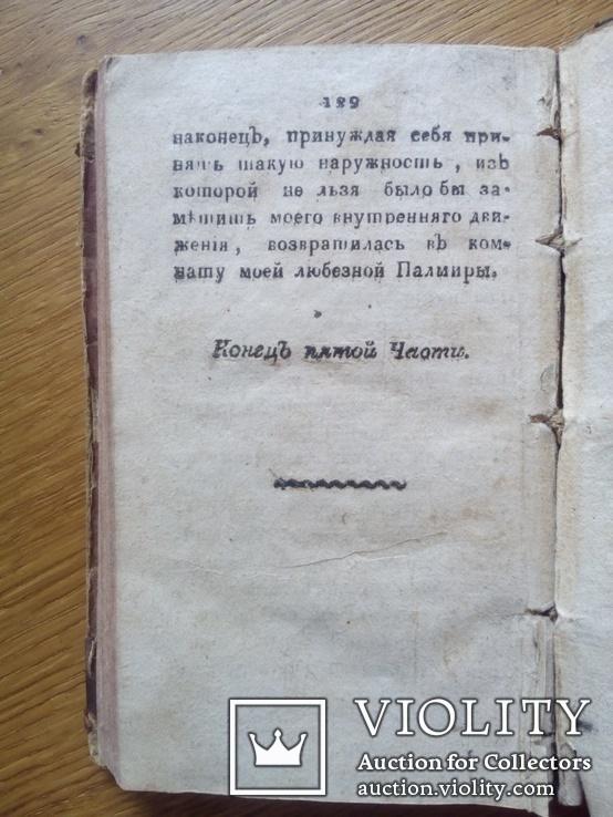 Привидения и таинства замка 1818 г., фото №7
