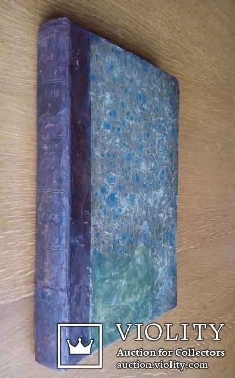 Книга 1839 Мистицизм Кабалистика Магия Парацельс, фото №2