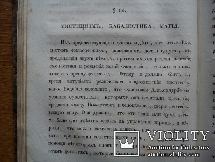 Книга 1839 Мистицизм Кабалистика Магия Парацельс, фото №5