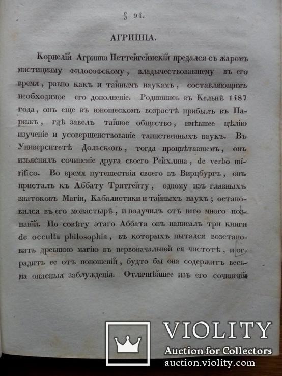 Книга 1839 Мистицизм Кабалистика Магия Парацельс, фото №7